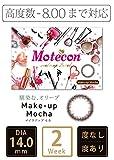 ■新商品■ モテコン / アネコン メイクアップ 2week 14.0mm 度あり 度なし カラコン カラーコンタクト 1箱4枚入り(-8.00,メイクアップモカ *MM*)