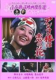 青春歌謡映画傑作選 アンコ椿は恋の花[DVD]
