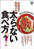 体脂肪を燃焼させる太らない食べ方[雑誌] エイムックシリーズ -