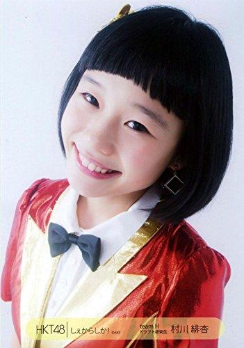 HKT48 公式生写真 しぇからしか! 会場限定 【村川緋杏】