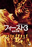 フィースト3-最終決戦-[DVD]