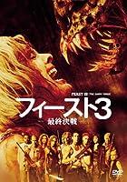 フィースト3 -最終決戦- [DVD]
