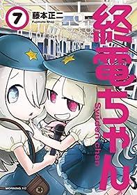 終電ちゃん(7) (モーニングコミックス)