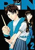 RiN(2) (KCデラックス 月刊少年マガジン)