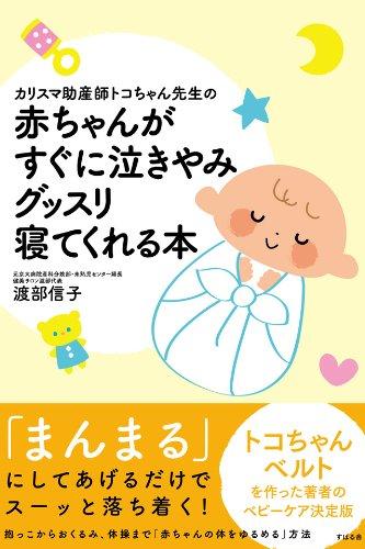 カリスマ助産師トコちゃん先生の赤ちゃんがすぐに泣きやみグッスリ寝てくれる本