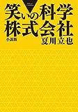 笑いの科学株式会社 (ビジネス小説)
