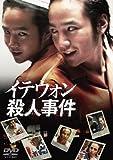 イテウォン殺人事件[DVD]