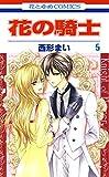 花の騎士 5 (花とゆめコミックス)