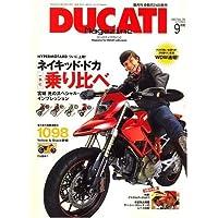 DUCATI Magazine (ドゥカティ マガジン) 2007年 09月号 [雑誌]