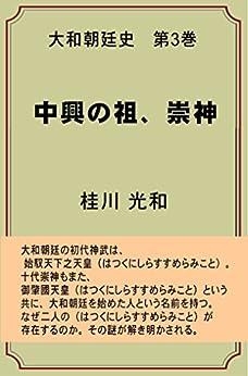 [桂川 光和]の中興の祖 崇神: 大和朝廷史 第3巻
