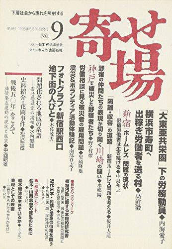 寄せ場―日本寄せ場学会年報 (第9号)