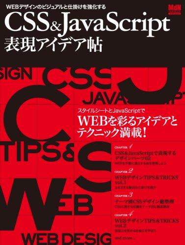 CSS&JavaScript表現アイデア帖 (インプレスムック エムディエヌ・ムック)の詳細を見る