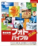 素材辞典フォトバイブル 20000