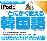 iPodでとにかく使える韓国語