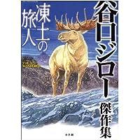 凍土の旅人―谷口ジロー傑作集 (ビッグコミックススペシャル)