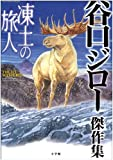 凍土の旅人 / 谷口 ジロー のシリーズ情報を見る