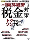 週刊東洋経済 2020年2/8号 [雑誌](税金対策 トクする人 ソンする人)