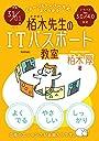 平成31/01年 イメージ クレバー方式でよくわかる 栢木先生のITパスポート教室