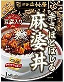 新宿中村屋 本格四川 辛さ、ほとばしる麻婆丼 豆腐入り 160g 1ボール(5個入)