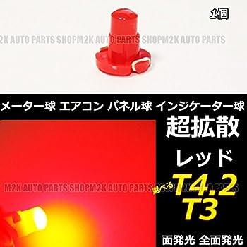 LED T4.2 T3 エアコン メーター スイッチ インジゲーター ポジション 球 超拡散 全面発光 COB タイプ レッド 赤 汎用品 1個 シーマ フリード ステップワゴン ハイエース フィット