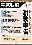 税務弘報 2015年 04 月号 [雑誌]