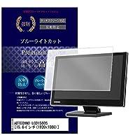 メディアカバーマーケット ADTECHNO LCD1560S [15.6インチ(1920x1080)] 機種で使える 【 強化ガラス同等の硬度9H ブルーライトカット 反射防止 液晶保護 フィルム 】