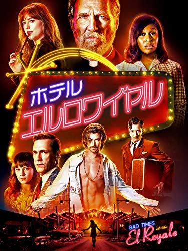 ホテル・エルロワイヤル (字幕版)