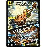 音奏 ハイオリーダ/音奏曲第3番「幻惑」 ベリーレア デュエルマスターズ 100%新世界! 超GRパック100 dmex05-021