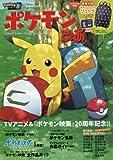 ポケモンぴあ Pokemon The Movie 20th titles Anniversary Book (ぴあMOOK)