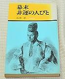 幕末非運の人びと (1979年) (有隣新書)
