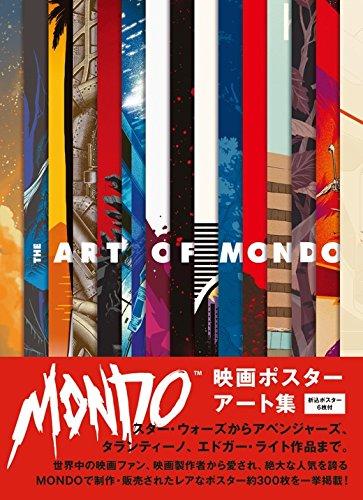 MONDO 映画ポスターアート集