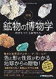 図説 鉱物の博物学