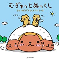 むぎゅっとぬっくし【通常盤(DVD付)】