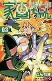 フルチャージ!! 家電ちゃん 3 (ジャンプコミックス)