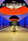 「世界の地下鉄駅 (nomado books)」販売ページヘ