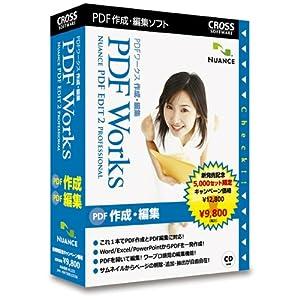 PDF Works 作成・編集 キャンペーン版