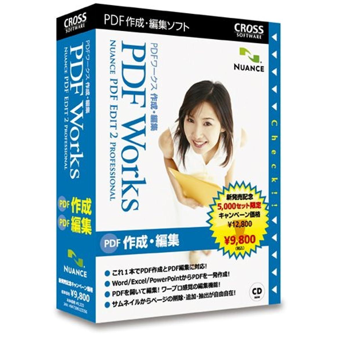 変形する肥料体操PDF Works 作成?編集 キャンペーン版