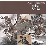 虎 朶雲名画家画譜/虎 朵云名家画谱