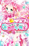 少女結晶ココロジカル(2) (講談社コミックスなかよし)