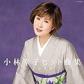 小林幸子 ヒット曲集2010