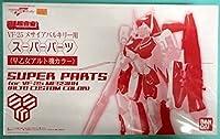 DX超合金 マクロスF VF-25 メサイアバルキリー用 スーパーパーツ(早乙女アルト機カラー) (魂ウェブ限定)