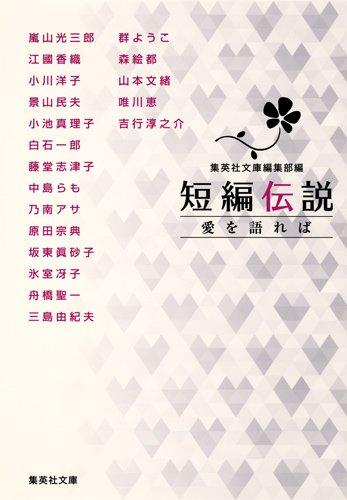 短編伝説 愛を語れば (集英社文庫 特 4-25)
