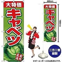 のぼり旗 大特価 キャベツ JA-410(三巻縫製 補強済み)