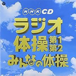 実用ベスト NHKCD ラジオ体操 第1・第2 みんなの体操