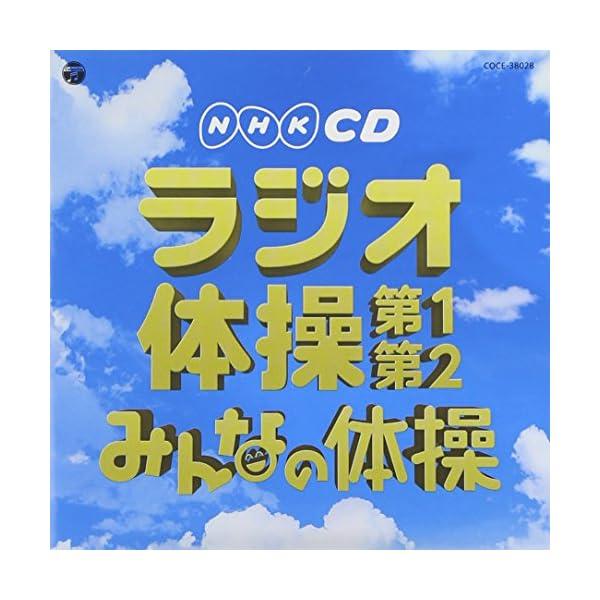 実用ベスト NHKCD ラジオ体操 第1・第2/...の商品画像