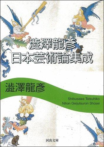 澁澤龍彦 日本芸術論集成 (河出文庫) / 澁澤 龍彦