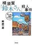 タンタンの事件ファイル2 横須賀「鈴木さん」殺人事件 (小学館文庫)