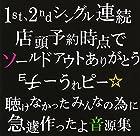 『1st、2ndシングル連続店頭予約時点でソールドアウトありがとうチョーうれピー☆聴けなかったみんなの為に急遽作ったよ音源集』(在庫あり。)