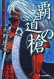 覇道の槍 (時代小説文庫)