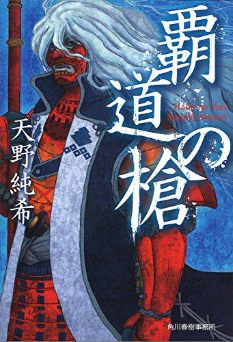 覇道の槍 (時代小説文庫)の詳細を見る